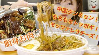 【韓国モッパン】LAカルビチムタク出前で食べたらほぼ大食いになった。でも美味しくて完食♡笑