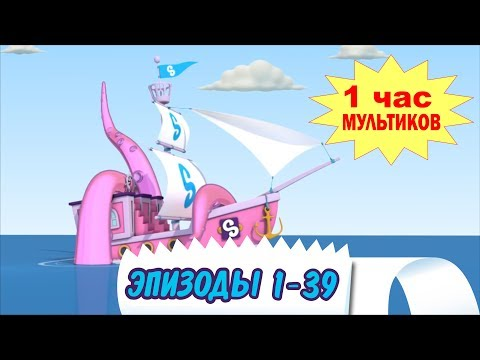Мультики Шопкинс - ЦЕЛЫЙ ЧАС без титров! Нон-стоп 1-39 эпизоды