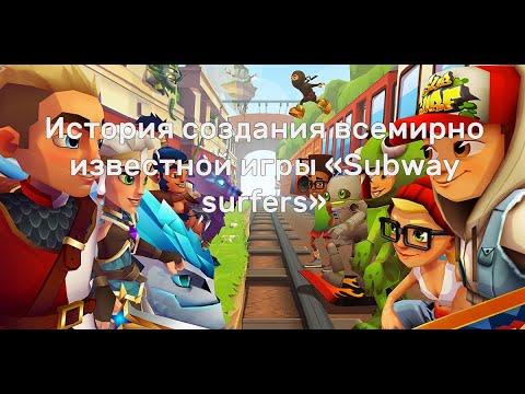 История создания всемирно известной игры «Subway surfers»