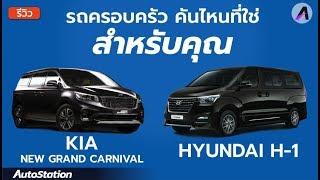 ศึกรถครอบครัว KIA Grand Carnival ปะทะ Hyundai H-1 คันไหนที่ใช่?