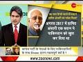 DNA : Mani Shankar Aiyar's secret meetings with Pakistan decoded