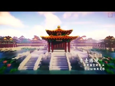 【Minecraft】EpicWork---The Old Summer Palace