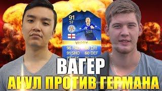 FIFA 16   ВАГЕР   АКУЛ ПРОТИВ ГЕРМАНА