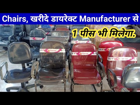 Salon, Parlour, Office Chairs, manufacturer in Nagpur    Sajal industries   #Diamondchairs