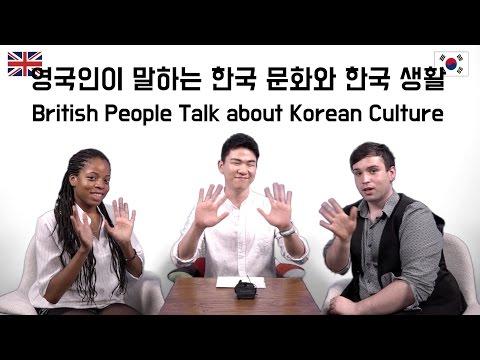 영국인들이 이야기하는 한국 문화와 한국 생활 (British People Talk about Korean Culture) [Korean Billy]