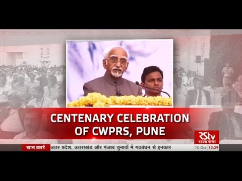 Discourse on centenary celebration of CWPRS, Pune by Vice President of India