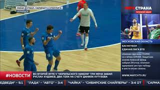 """""""Матч!Страна"""". 04.11.19 - 13:42. Новости спорта. Париматч-Суперлига. 6 тур."""
