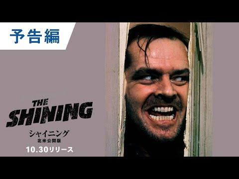 4K ULTRA HD【予告】『シャイニング』10.30リリース