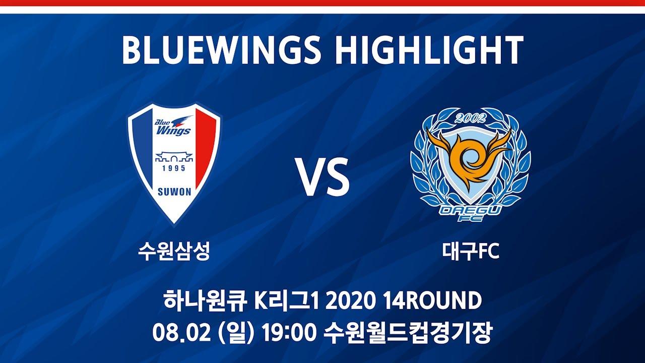 [2020.08.02] 하나원큐 K리그1 2020 14ROUND 수원 vs 대구 하이라이트