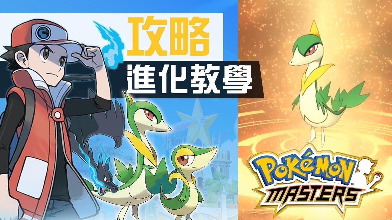 【攻略】進化教學 | Pokémon Masters - YouTube