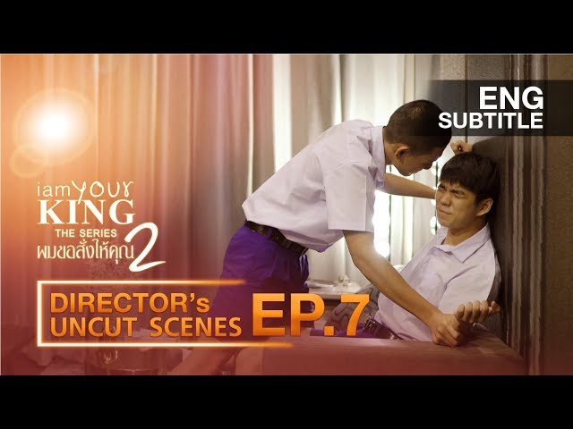 I AM YOUR KING SS2 ผมขอสั่งให้คุณ |EP.7|【Director's Uncut Scenes Official】