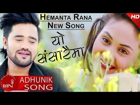 Hemant Rana's New Nepali Song 2074/2018 | Yo...