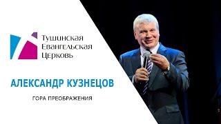 Гора преображения. Александр Кузнецов. Проповедь от 26 августа 2018 года.