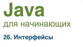 Java для начинающих. Урок 26: Интерфейсы