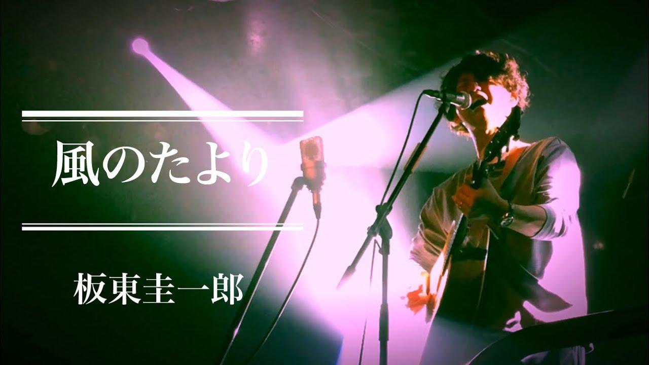 板東圭一郎『風のたより』@2020.12.18 福山INN-OVATION