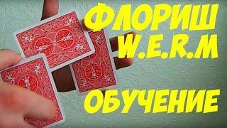 Флориш W.E.R.M. Обучение (ОБУЧЕНИЕ ФОКУСАМ) card flourish