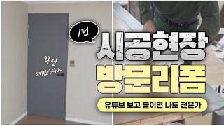 [시공현장] 아파트 방문 시트지 붙이기 문틀 인테리어필…