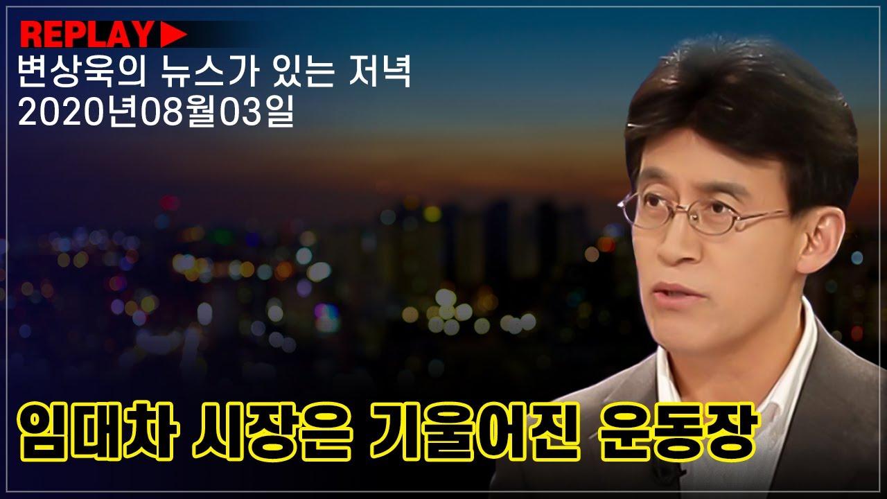 [변상욱의 뉴스가 있는 저녁] 임대차 시장은 기울어진 운동장
