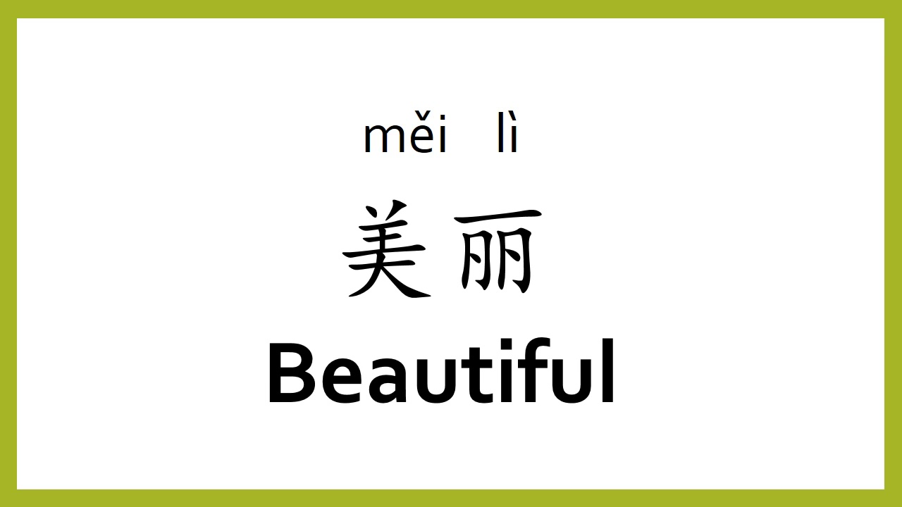 How To Say Beautiful In Chinese Mandarinchinese Easy Learning