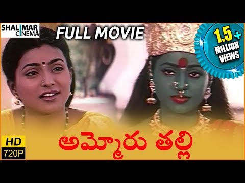 Ammoru Thalli Full Length Telugu Movie || Roja, Devayani, Yuva Rani