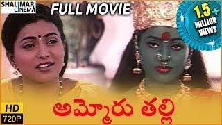 Ammoru Thalli Full Length Telugu Movie || Roja, Devayani, Yuva Rani