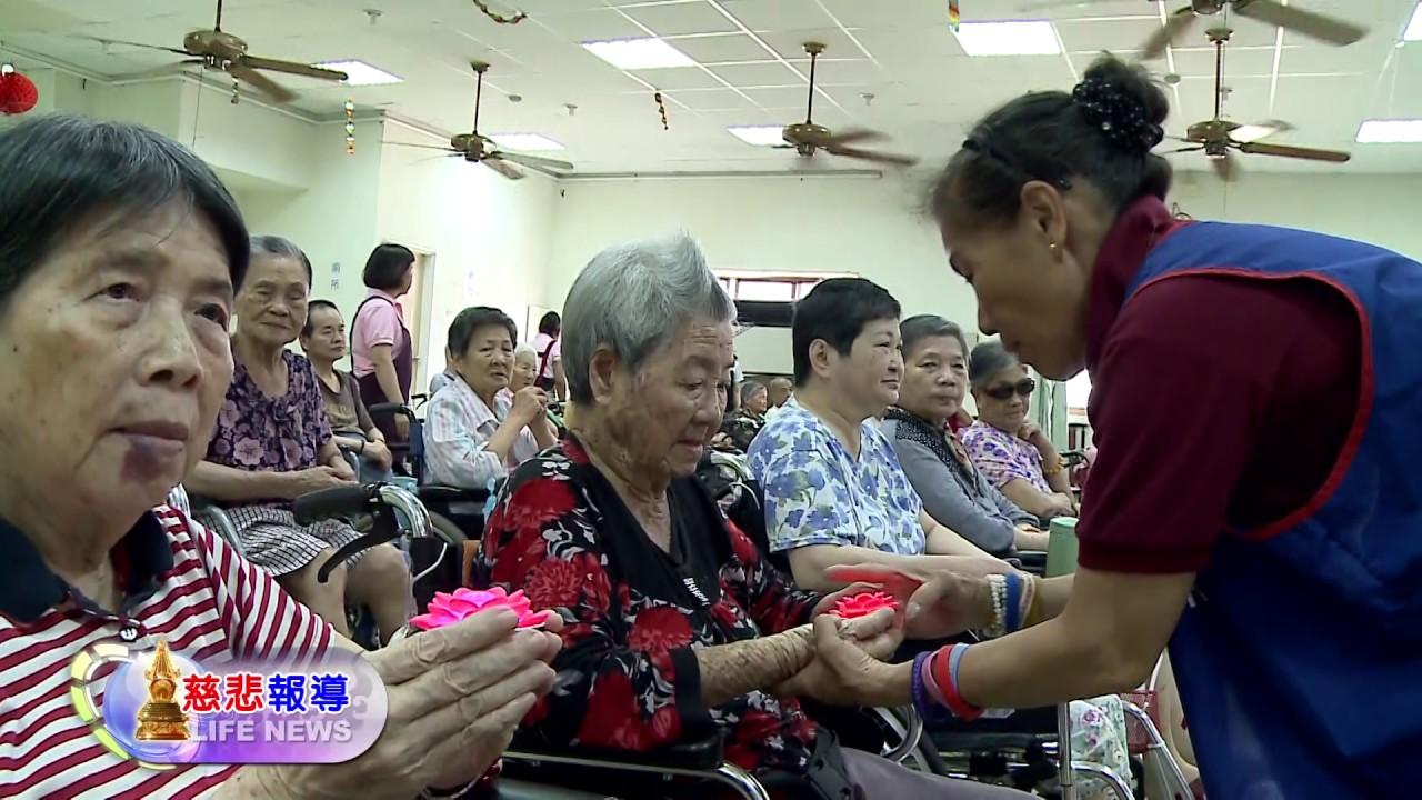 【慈悲報導】2017-06-17 臺南永保安康護理之家老人關懷 - YouTube