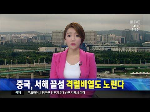 [뉴스투데이]중국, 서해 끝섬 격렬비열도 노린다
