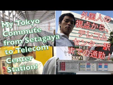 My Tokyo Commute, Setagaya→Telecom Center 外国人の東京通勤、世田谷の成城→テレコムセンター