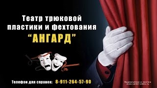 Театр трюковой пластики  Ангард