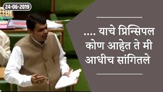 CM Shri Devendra Fadnavis on water bills