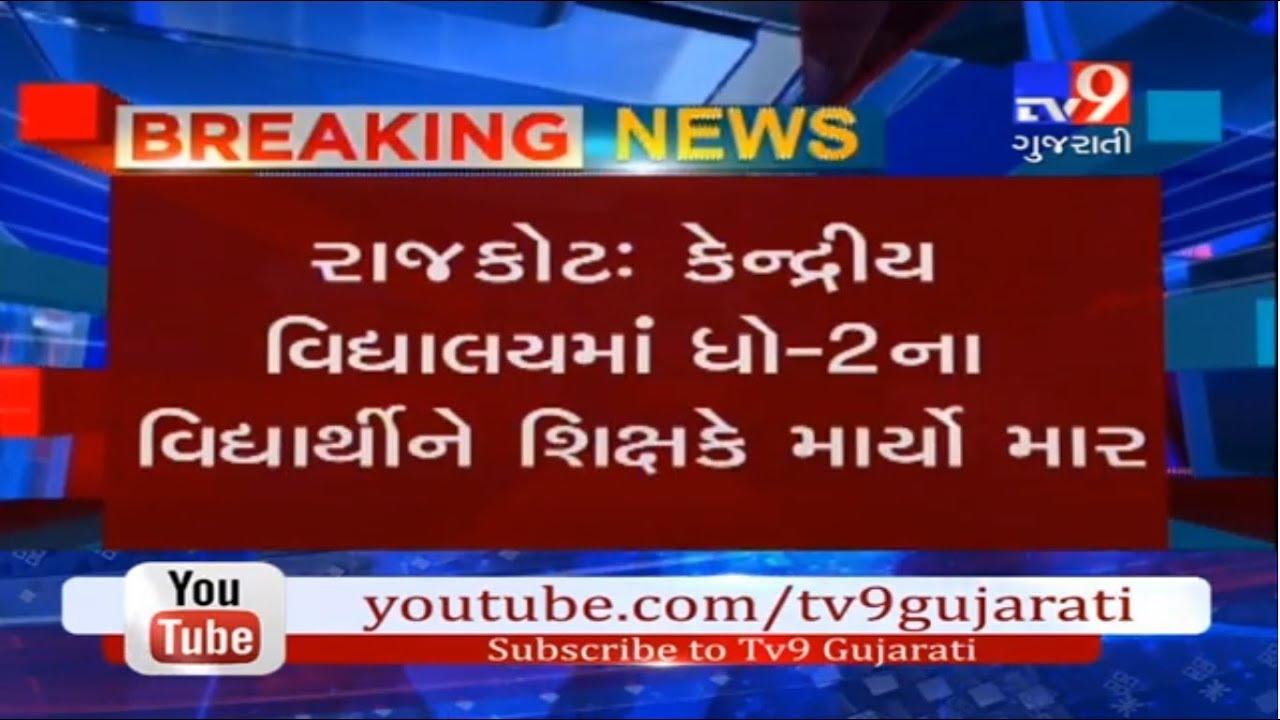 Tv9 gujarati live news rajkot