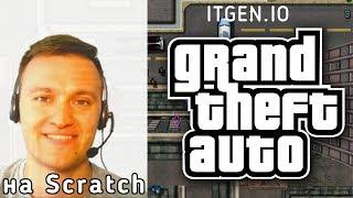Уроки по Scratch. Как сделать GTA ГТА на Скретч