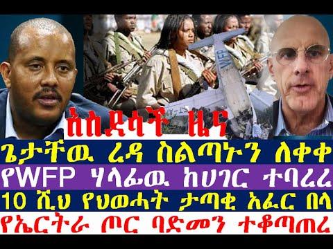 አስደሳች -ጌታቸዉ ተቀነሰ | ሃላፊዉ ተባረረ | Ethiopian News | Ethiopia | Zehabesha | ethiopian news today | Tigrai