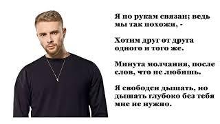 Егор крид , Берегу караоке(lyrics)