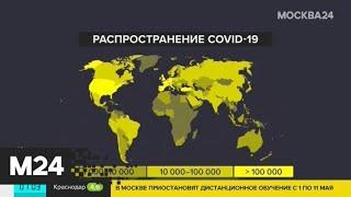 Пандемия коронавируса продолжает бушевать по всему миру - Москва 24
