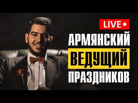 Шикарная Армянская Свадьба и Помолвка в Москве за 13 минут.