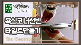 [타일시공]욕실코너선반 포세린타일로만들기/민타일시공전문…