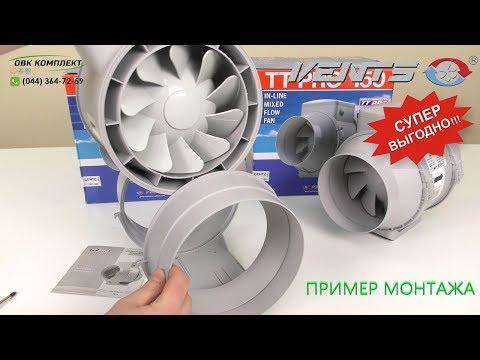 Как монтировать канальный вентилятор ВЕНТС ТТ ПРО