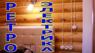 видео Ретро проводка в деревянном доме. — Электромонтаж Винница