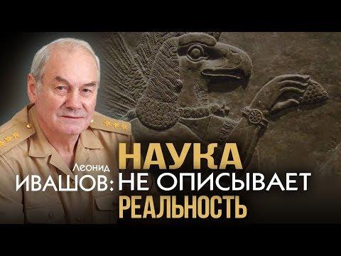 Леонид Ивашов. Опрокинутый
