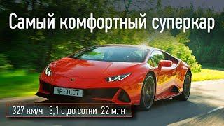 Lamborghini Huracan Evo: 640 сил, почти 330 км/ч и 25 миллионов рублей