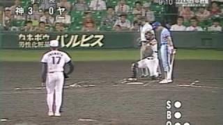 1987.9.10 阪神vsヤクルト23回戦 9/9