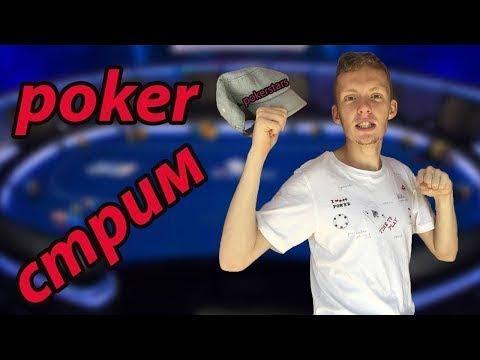 Покер с депозитом 10 рублей