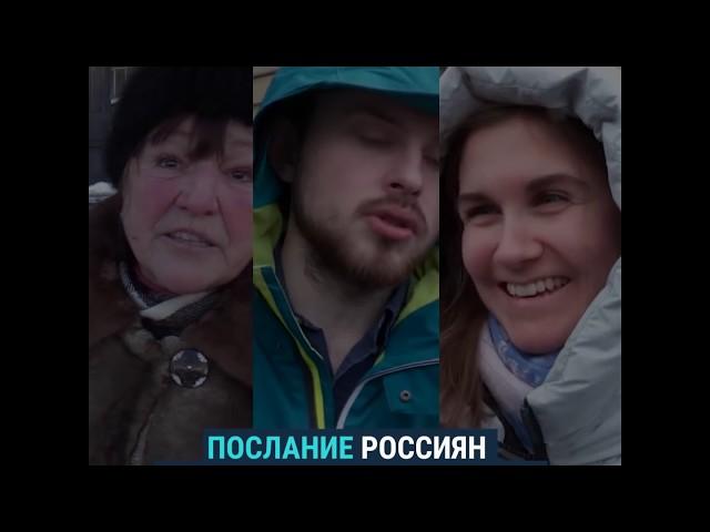 Послание россиян депутатам и сенаторам