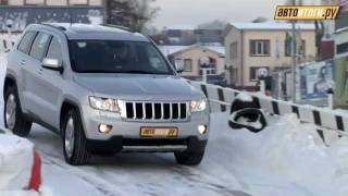 Тест-драйв Jeep Grand Cherokee (автоитоги.ру)