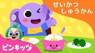 我が子の食事のしつけにぴったりの「ごはんのじかん」の歌をお届けします!   YouTubeからピンキッツのチャンネル登録すると、すぐに色んな動...