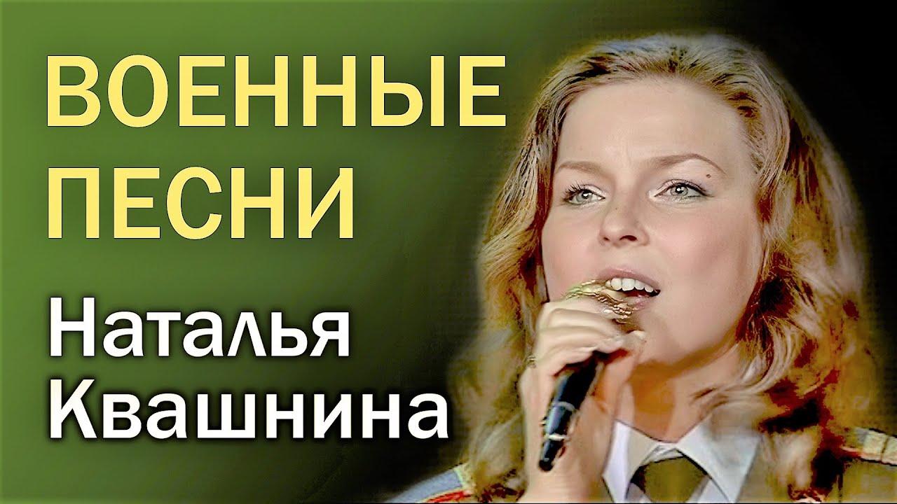 Наталья КВАШНИНА - Военные песни: *Прости меня дедушка* *Солдатка* *Танго Победы* и др. видеоконцерт