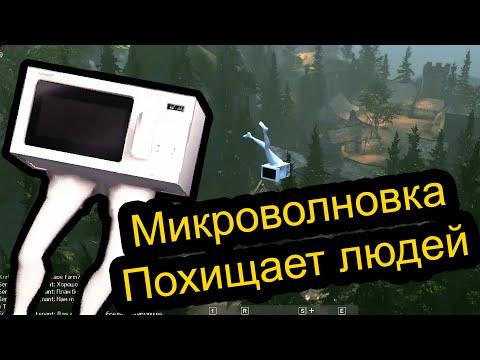 Симулятор Козла - Микроволновка похищает людей (goat Simulator)