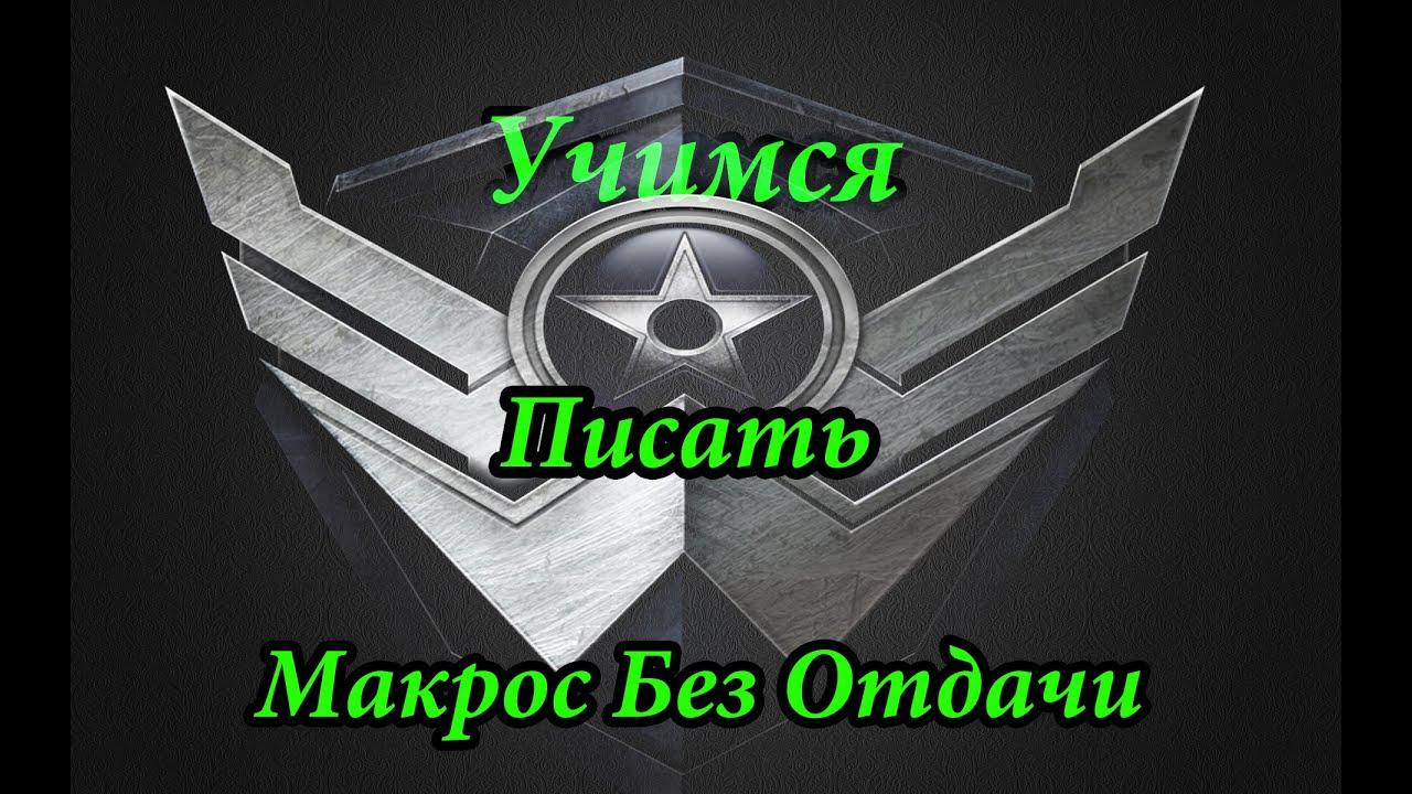 МАКРОСЫ ДЛЯ ВАРФЕЙС X7 БЕЗ ОТДАЧИ СКАЧАТЬ БЕСПЛАТНО
