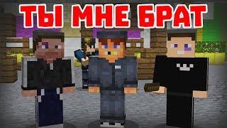 ТЫ МНЕ БРАТ - Приколы Майнкрафт машинима